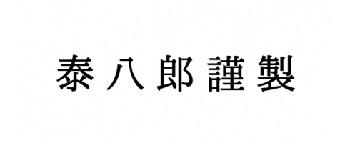 taihachiro kinsei ロゴ